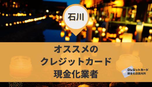 石川でクレジットカード現金化するなら!金沢や輪島にある9店舗を調査