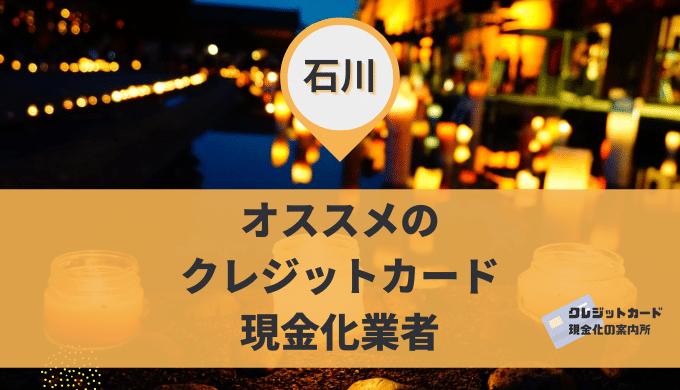 石川のクレジットカード現金化