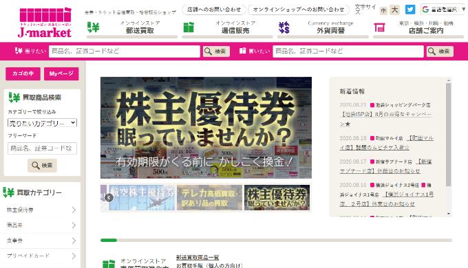 J・マーケット 関内駅前店