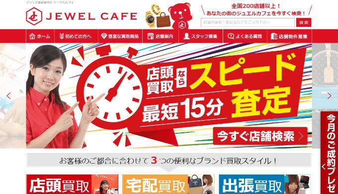 ジュエルカフェゆめタウン博多店