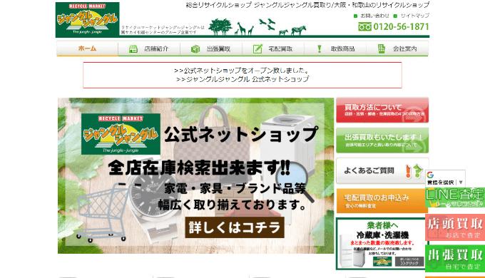 ジャングルジャングル 和歌山店