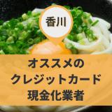 香川のクレジットカード現金化