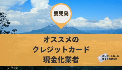 鹿児島のクレジットカード現金化業者9店舗!営業時間やアクセスを解説