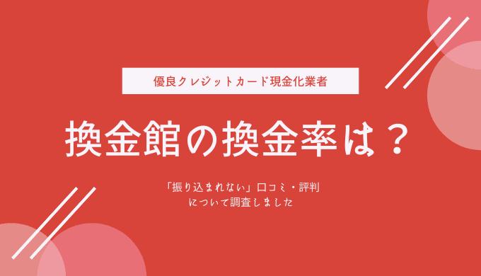 換金館の口コミ・評判
