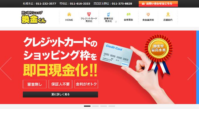 換金くん 札幌本店
