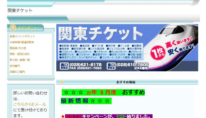 関東チケット宇都宮西口駅前店