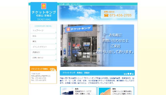 チケットキング和歌山京橋店