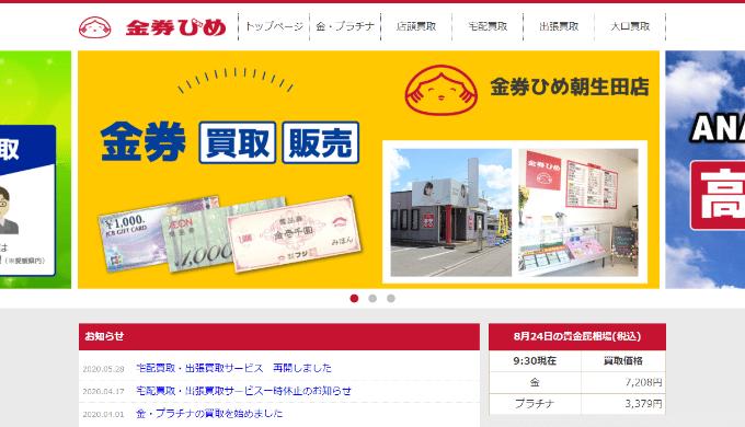金券ひめ 朝生田店