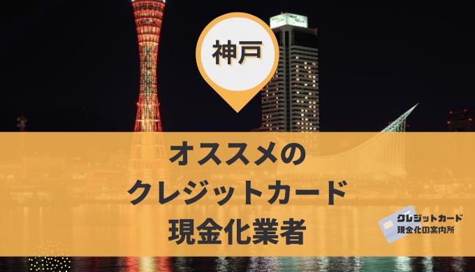 神戸のクレジットカード現金化