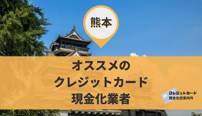 熊本のクレジットカード現金化