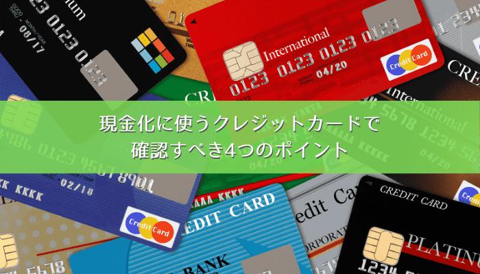 現金化に使うクレジットカードで確認すべき4つのポイント