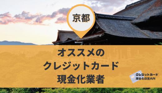 京都でクレジットカード現金化OKな12店舗を紹介!金券・買取ショップの利用が吉
