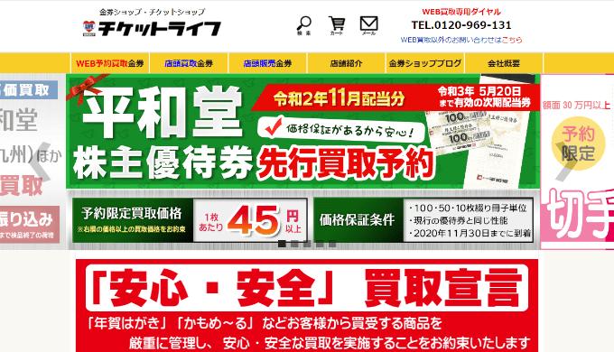 チケットライフ 草津本店