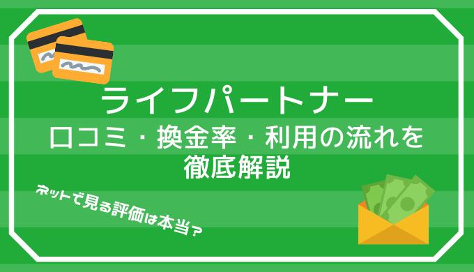 ライフパートナーの口コミ・評判