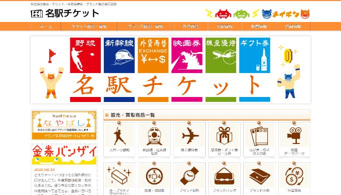 名駅チケット 栄地下店