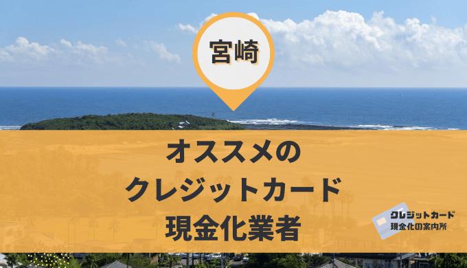 宮崎のクレジットカード現金化