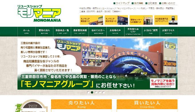 モノマニア 朝日店
