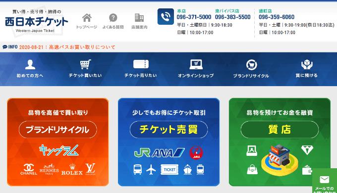 西日本チケット本店(店内併設キングラム味噌天神店)