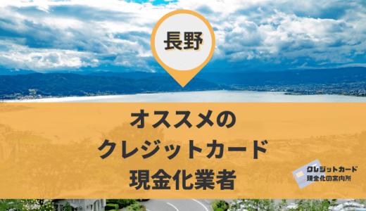長野でクレジットカード現金化できる9店舗!大手チェーンから地元店舗まで