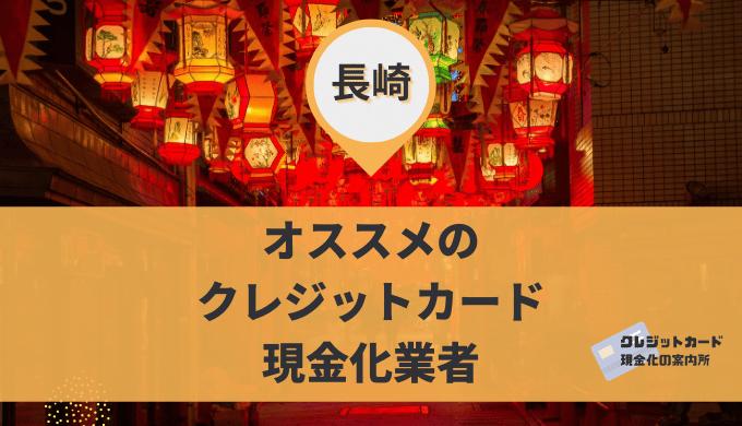 長崎のクレジットカード現金化