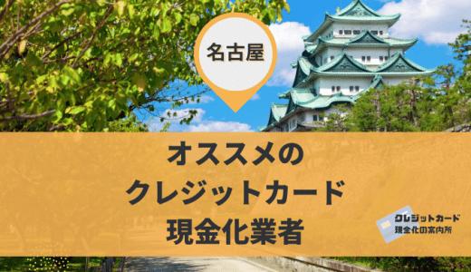 名古屋でクレジットカード現金化おすすめ20店舗!換金率が高いところは?