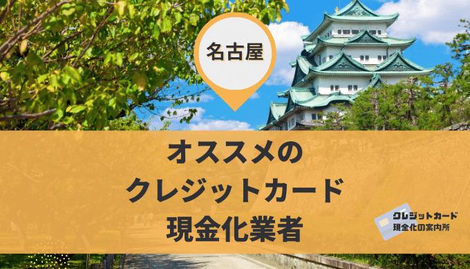 名古屋のクレジットカード現金化