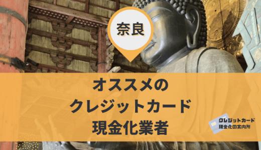 奈良でクレジットカード現金化するには?金券・買取ショップ9店舗を紹介
