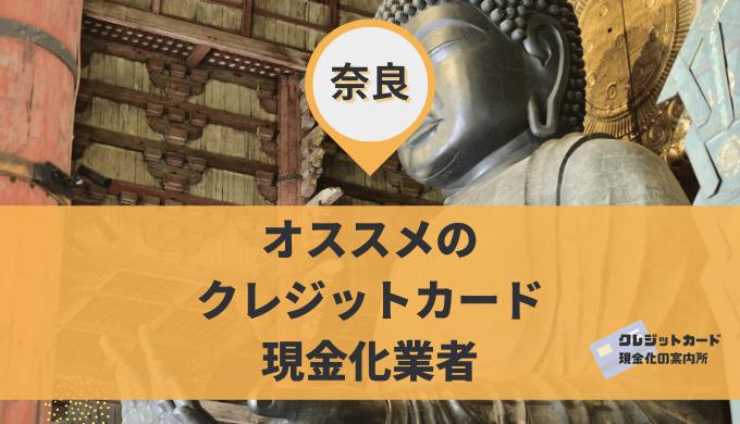 奈良のクレジットカード現金化