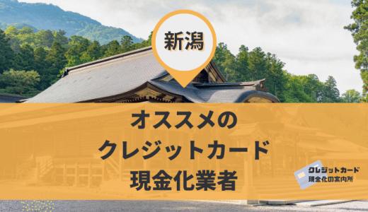 新潟にクレジットカード現金化業者はある?新潟市にある9店舗を徹底調査