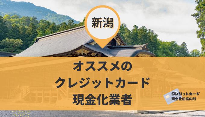 新潟のクレジットカード現金化