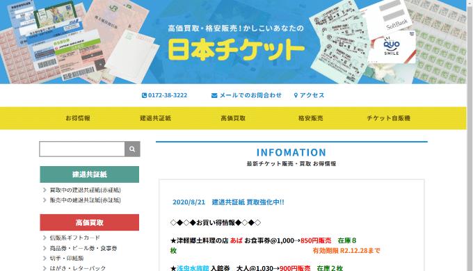 日本チケット