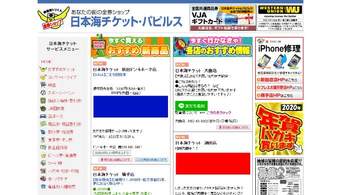 日本海チケット酒田店