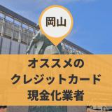 岡山のクレジットカード現金化