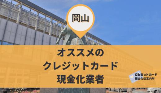 岡山でクレジットカード現金化するなら?リサイクルショップ9店舗を調査