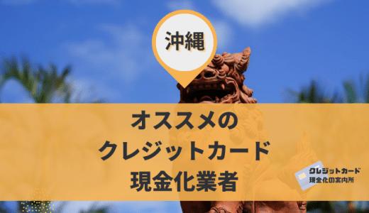 沖縄でクレジットカード現金化したくなったら?おすすめの9店舗を紹介