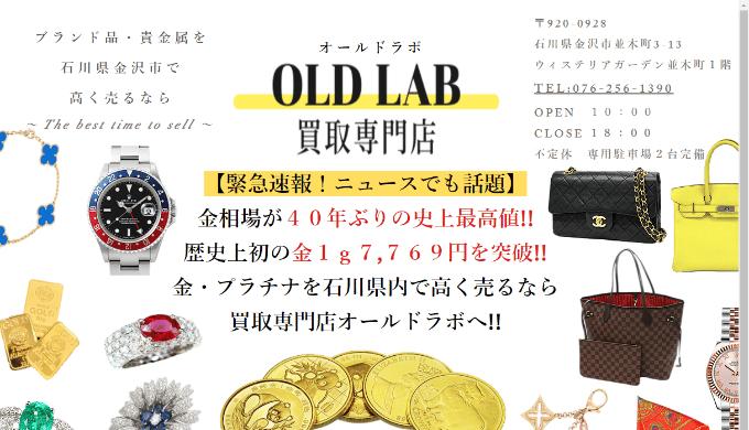 オールドラボ(OLD LAB)