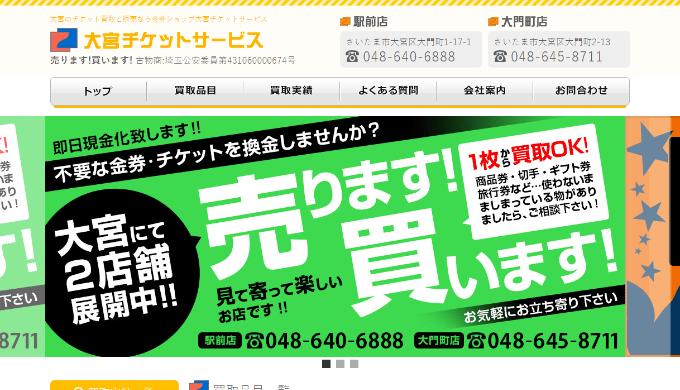 大宮チケットサービス 駅前店