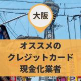 大阪のクレジットカード現金化