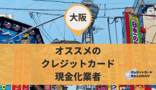 大阪でクレジットカード現金化おすすめ20店舗!梅田・難波・天王寺と地域別に紹介!
