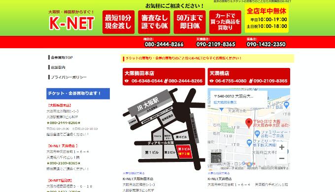 K-NET大阪梅田本店