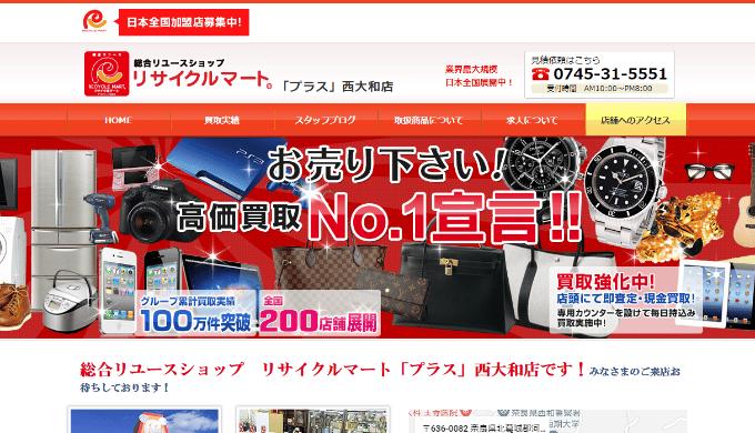 リサイクルマート「プラス」西大和店