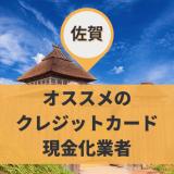 佐賀のクレジットカード現金化