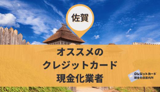 佐賀でクレジットカード現金化できる?金券・買取ショップ9店舗を解説しています。