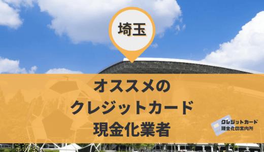 埼玉(大宮)でクレジットカード現金化するなら!おすすめの17店舗を一挙公開
