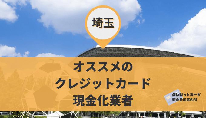 埼玉のクレジットカード現金化