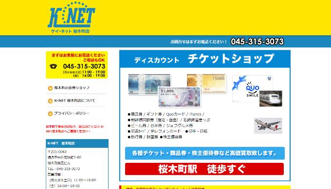 ケイ・ネット 桜木町店