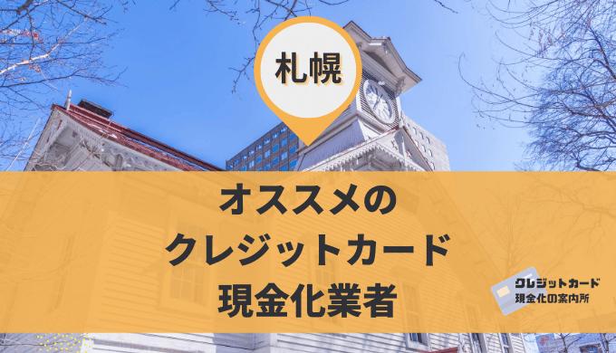 札幌のクレジットカード現金化