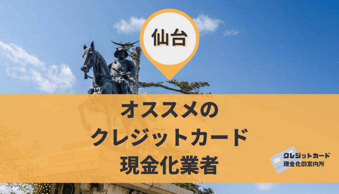 仙台のクレジットカード現金化