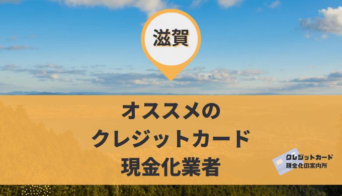 滋賀のクレジットカード現金化