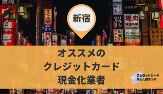 新宿でクレジットカード現金化するならこの4店舗がおすすめ!定休日やアクセスを掲載
